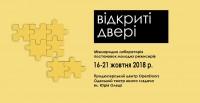 Международная театральная лаборатория молодых режиссеров «Открытые двери» начала свою работу в Одессе