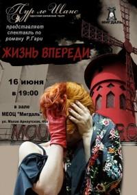 Театр Пур ле Шанс приглашает на спектакль Жизнь впереди по роману Ромена Гари