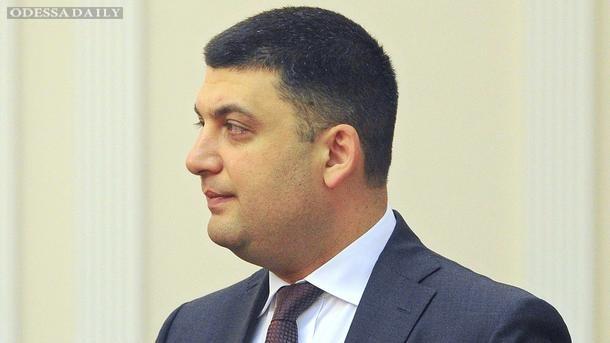 Служба финансовых расследований будет создана в этом году – Гройсман