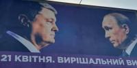 По-другому не умеют. Политологи комментируют скандальные борды Порошенко с Путиным
