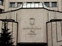 КСУ запретил ограничивать размер пожизненного содержания судей