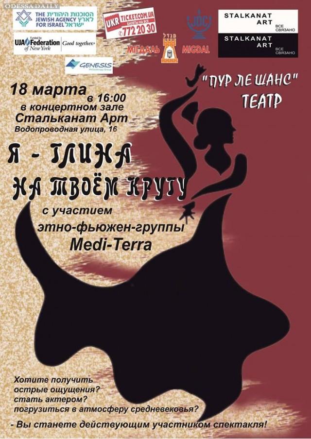 Интерактивный спектакль «Я – глина на твоем кругу» пройдет на Стальканате