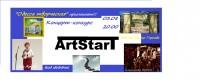Проект   ArtStarT  зажигает Звёзды!