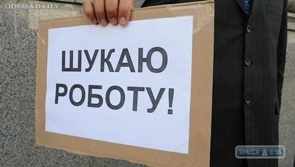 Одесская область занимает четвертое место в Украине по уровню безработицы