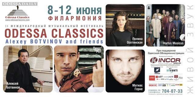 II Международный музыкальный фестиваль ODESSA CLASSICS