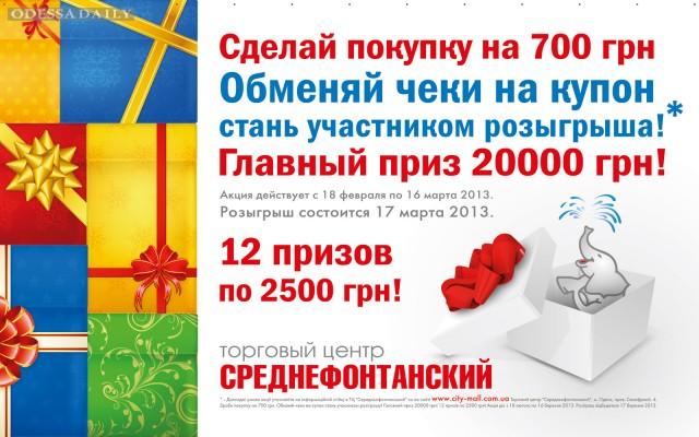 Розыгрыш призов от Первого Одесского торгового центра «Среднефонтанский»!