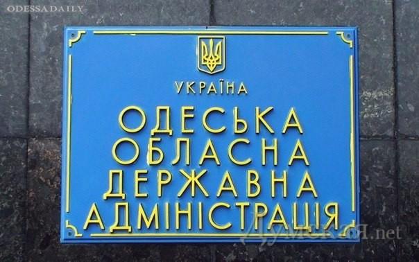 Власти Одессы собирают митинг в защиту обладминистрации
