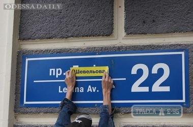 ОГА опубликовала список улиц Одессы, переименованных Саакашвили. Появятся улицы Шухевича и Мазепы