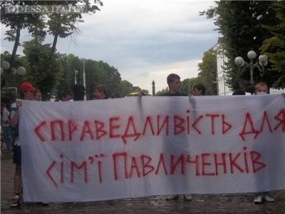 Марш в поддержку семьи Павличенко