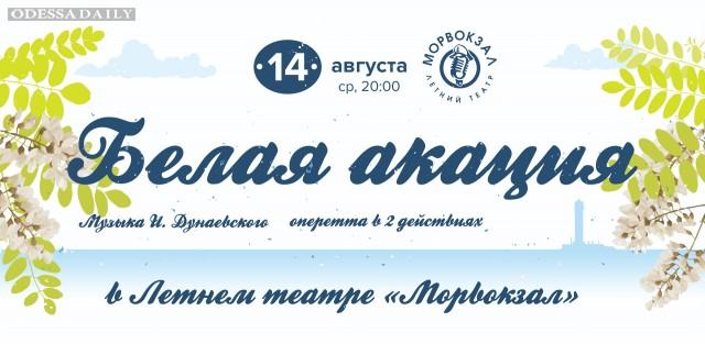 14 августа в 20:00 в Летнем театре «Морвокзал» представляет  open-air оперетты Исаака Дунаевского  «БЕЛАЯ АКАЦИЯ»