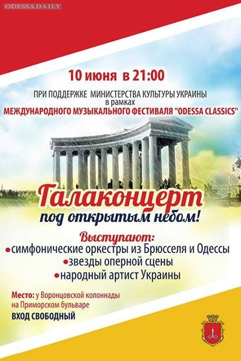 Популярная классическая музыка и саундтреки к кино прозвучат у Воронцовской колоннады