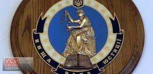 Высшему совету юстиции рекомендуют уволить пятерых одесских судей