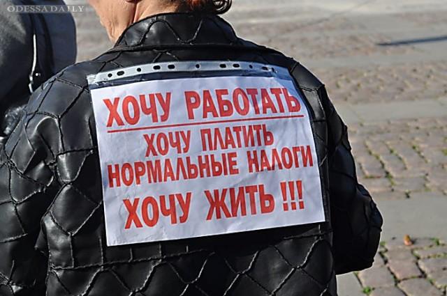 Одесские предприниматели готовы отказаться платить налоги