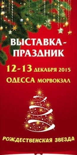 В Одессе пройдет традиционная предновогодняя ярмарка