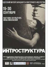 Открытие персональной выставки скульптора Инны Николаевой