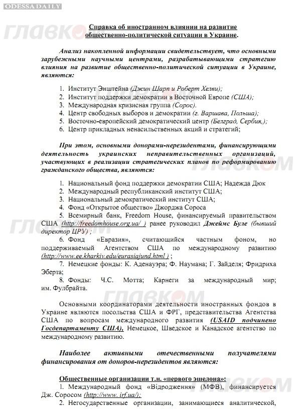 Партия регионов назвала всех вражеских агентов в Украине (ПОЛНЫЙ СПИСОК)