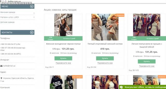 Новинка в Одессе. Оригинальный магазин женской одежды и не только.