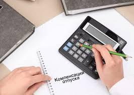 Порядок начисления единого взноса при выплате компенсации за неиспользованный отпуск