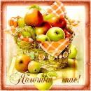 Яблочный Спас 19 августа: приметы, обычаи, традиции