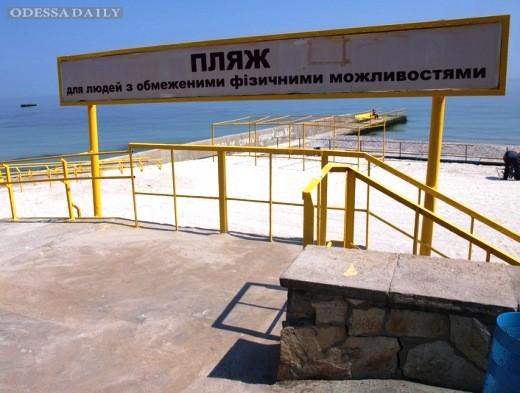Пляж для инвалидов готовится к открытию