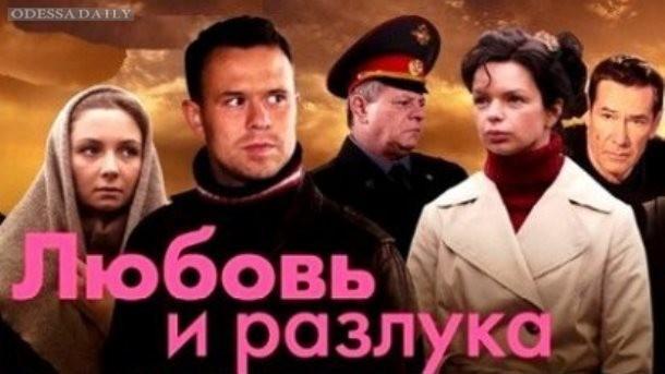 ВУкраинском государстве запретили очередной русский сериал