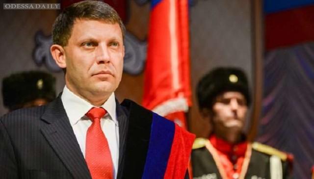 Захарченко готов провести в Донецке переговоры с Керри и представителями Киева