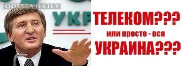 АМКУ разрешил Ахметову купить Укртелеком