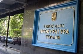 ГПУ разыскивает двух чиновников причастных к делу о госреестрах