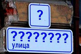 Декоммунизация: справка о новом адресе обойдется одесситам в 65 грн