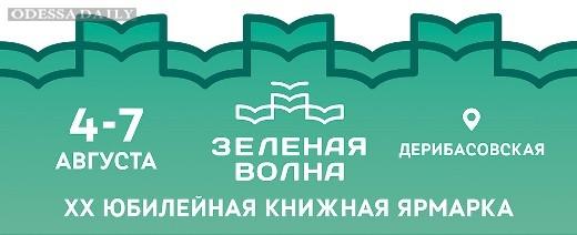 В Одессе пройдет юбилейная Международная книжная ярмарка «Зеленая волна»