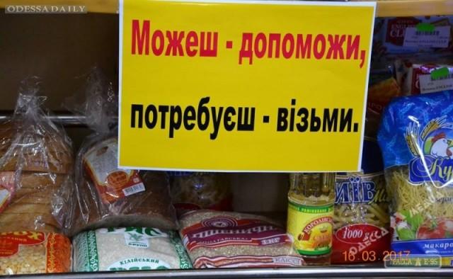 Два магазина в Одесской области поставили у себя социальные полки