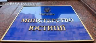 Минюст объявил конкурс на главного люстратора