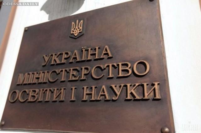 Минобразования аннулировало лицензии вузам на оккупированных территориях