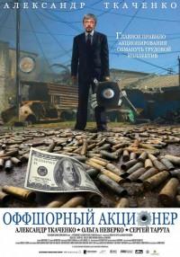 Дмитрий Гроховский: ВОР У НАРОДА