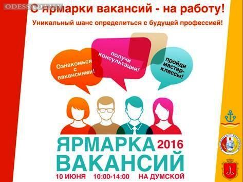 Молодежь Одессы приглашают на ярмарку вакансий на Думской площади