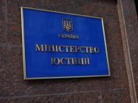 Минюст назвал главного люстратора страны