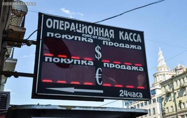 Российский рубль побил новую психологическую отметку