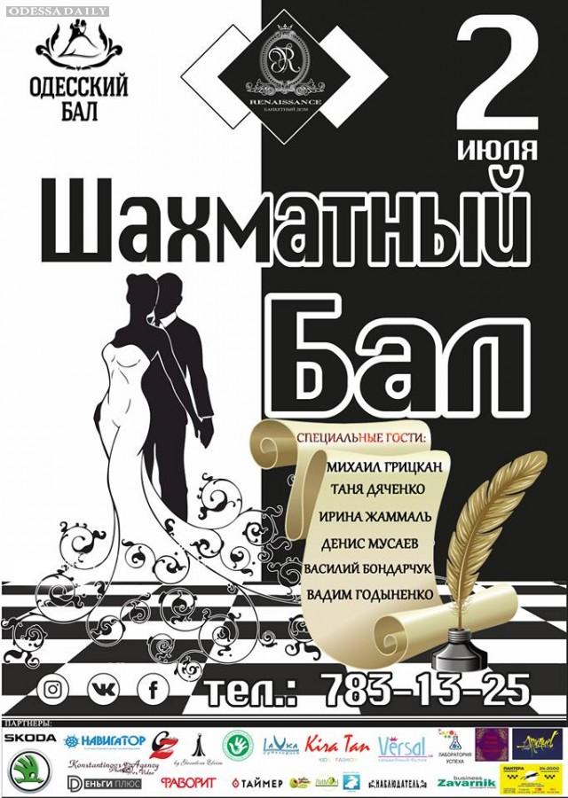 Летний Шахматный Бал в Одессе- 2 июля в банкетном доме «РЕНЕССАНС»!