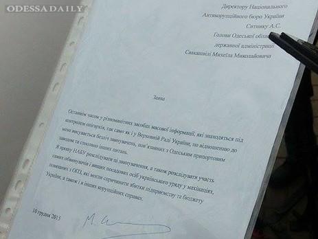 Саакашвили пришел в антикорупционное бюро с заявлением на самого себя