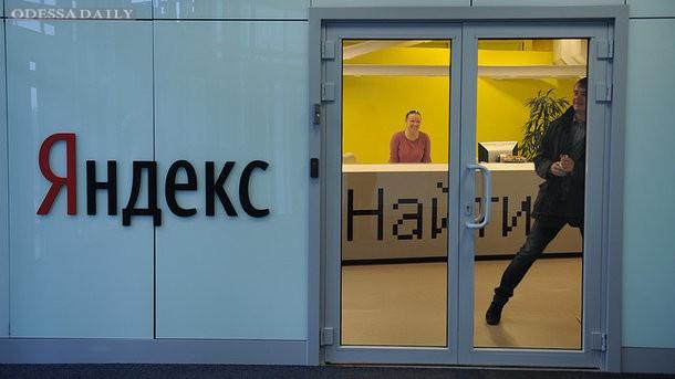 В Яндекс заявили, что компания может выйти из Украины