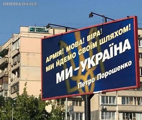 Михаил Голубев: Куда идем мы с Пятачком, простите, Порошенко...