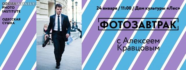 В Одессе проведут ФотоЗавтрак для будущих фоторепортеров– спикер Алексей КРАВЦОВ
