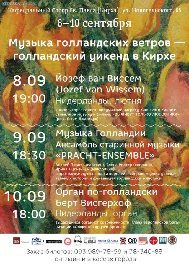В Одессе повеет «Музыкой голландских ветров»
