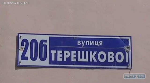 Мэрия хочет перенести улицу Небесной сотни в Черноморку, а Терешковой и Маршала Жукова - оставить