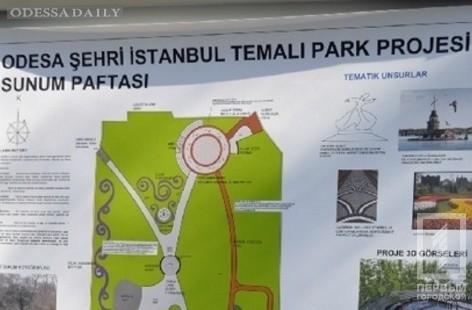 Стамбульский парк обещают открыть до конца весны