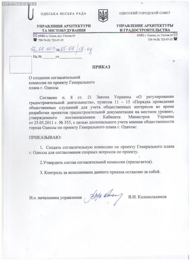 Алексей Костусев пошел на уступки и создал согласительную комиссию по Генплану