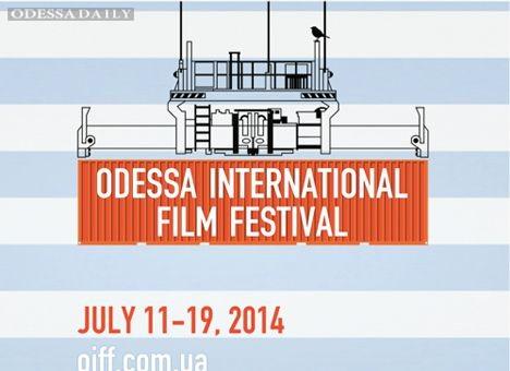 Сегодня стартует пятый Одесский кинофестиваль
