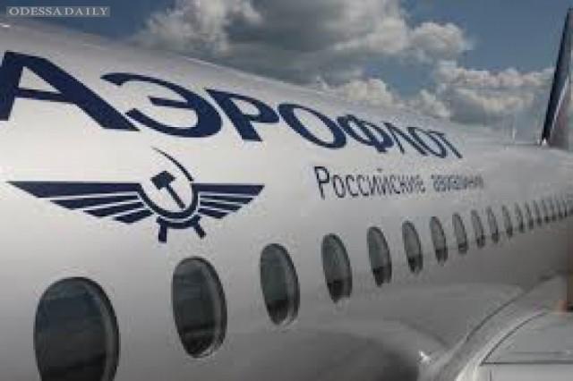 Аэрофлот продлил отмену полетов в Одессу еще на месяц