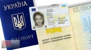 В Одессе до конца года начнут выдавать ID-паспорта