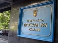 В ГПУ объявили о завершении военной экспетризы Иловайской трагедии